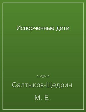 Испорченные дети Салтыков-Щедрин