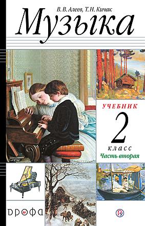 Музыка. 2 класс. Часть 2. Электронная форма учебника Алеев Кичак
