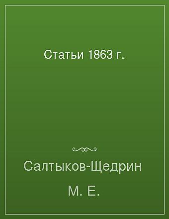 Статьи 1863 г. Салтыков-Щедрин