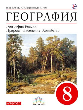 География. География России. Природа. Население. Хозяйство. 8 класс Дронов Баринова Ром