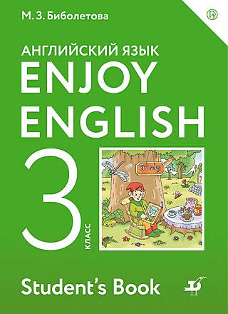 Enjoy English. Английский с удовольствием: учебник для общеобразовательных учреждений. 3 класс Биболетова Денисенко Трубанева