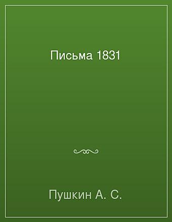 Письма 1831 Пушкин