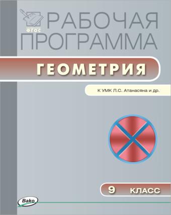 Геометрия. 9 класс. Рабочая программа к УМК Атанасяна Маслакова