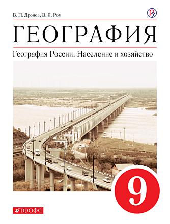 География России. Население и хозяйство. 9 класс Дронов Ром