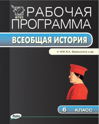 Всеобщая история. 6 класс. Рабочая программа к УМК Ведюшкина Голубева