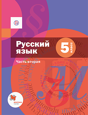 Русский язык. 5 класс. Часть 2 Савчук Шмелёв Флоренская Габович Шмелёва