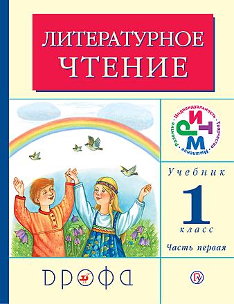 Литературное чтение. 1 класс. Часть 1 Грехнёва Корепова