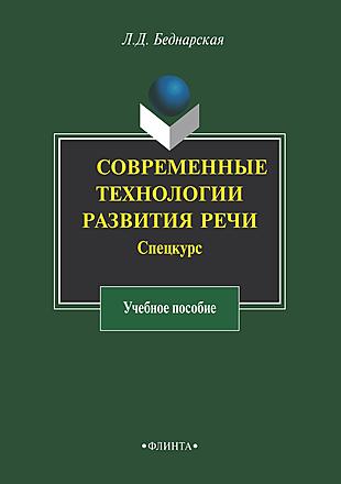 Современные технологии развития речи Беднарская