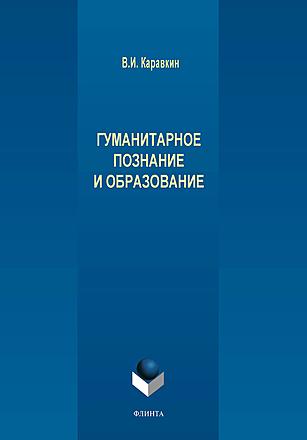 Гуманитарное познание и образование Каравкин