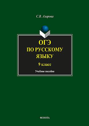 ОГЭ по русскому языку. 9 класс Азарова