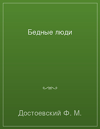 Бедные люди Достоевский