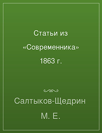 Статьи из «Современника» 1863 г. Салтыков-Щедрин