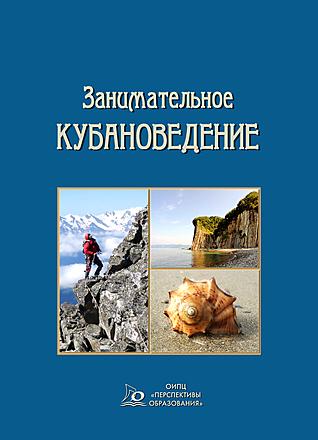 Занимательное кубановедение: Вопросы и ответы Печёрина