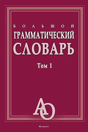 Большой грамматический словарь. в 2 т. Том 1 Тихонова