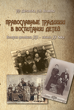 Православные традиции в воспитании детей (вторая половина XIX - начало ХХ века Денисова Власова