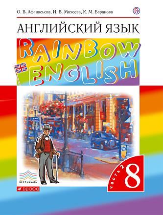 Английский язык. Rainbow English. 8 класс. Часть 2 Афанасьева Михеева Баранова