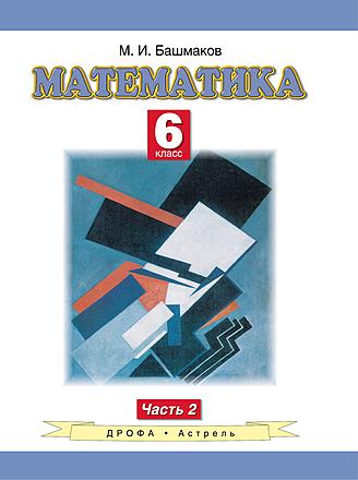 Математика. 6 класс. Часть 2 Башмаков