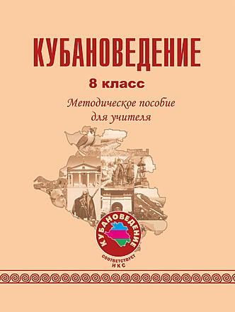 Кубановедение. 8 класс. Методическое пособие для учителя Терская Кара Палатова