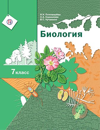 Биология. 7 класс Пономарёва Корнилова Кучменко