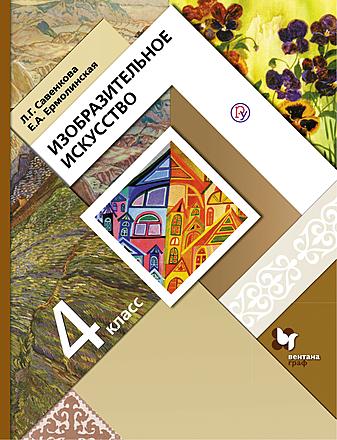 Изобразительное искусство. 4 класс Савенкова Ермолинская