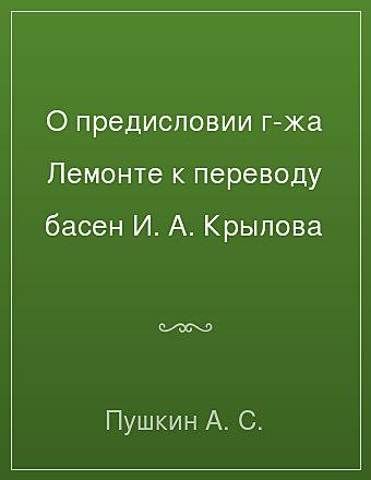 О предисловии г-жа Лемонте к переводу басен И. А. Крылова Пушкин