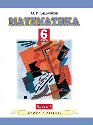 Математика. 6 класс. Часть 1 Башмаков