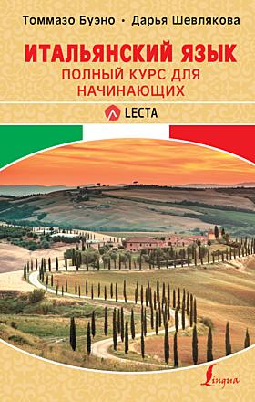 Итальянский язык. Полный курс для начинающих + аудиоприложение LECTA Буэно Шевлякова