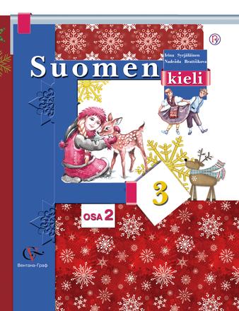 Финский язык. 3 класс. Часть 2 Сурьялайнен Потапова Старшова