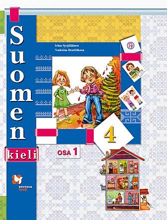 Финский язык. 4 класс. Часть 1 Сурьялайнен Старшова Братчикова