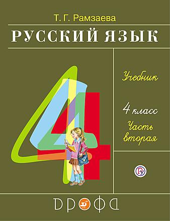 Русский язык. 4 класс. Часть 2 Рамзаева
