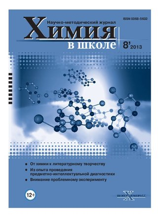 Химия в школе, 2013, № 8