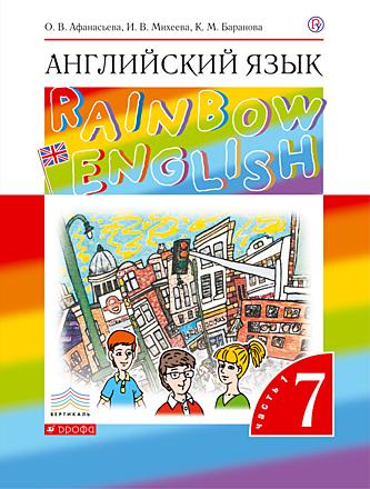 Английский язык. Rainbow English. 7 класс. Часть 1 Афанасьева Михеева Баранова