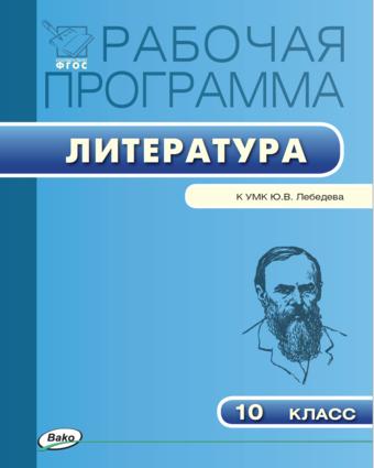 Литература. 10 класс. Рабочая программа к УМК Лебедева Миронова