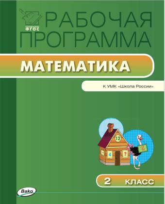 Математика. 2 класс. Рабочая программа к УМК Моро (Школа России) Ситникова