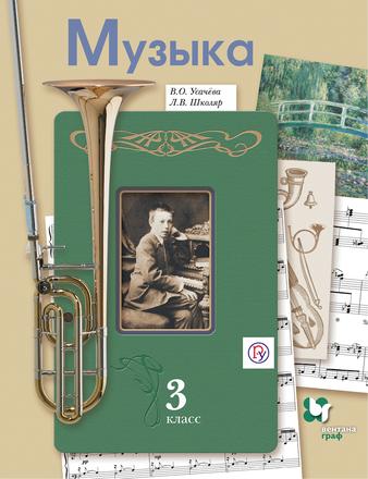 Музыка. 3 класс. Аудиоприложение к учебнику Усачёва Школяр