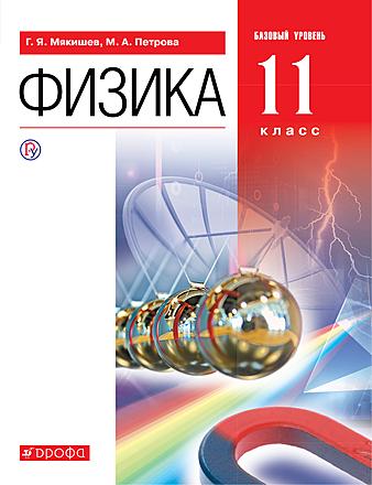 Физика. Базовый уровень. 11 класс Мякишев Петрова