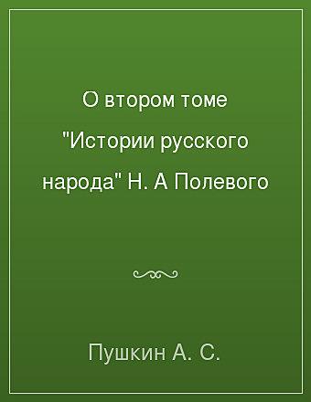 """О втором томе """"Истории русского народа"""" Н. А Полевого Пушкин"""