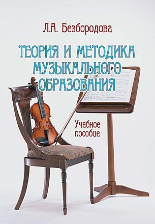 Теория и методика музыкального образования: учебное пособие