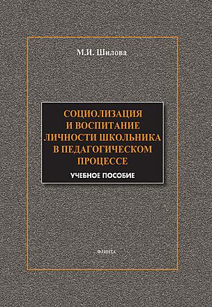 Социализация и воспитание личности школьников в педагогическом процессе Шилова