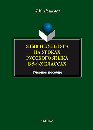 Язык и культура на уроках русского языка в 5-9-х классах Новикова