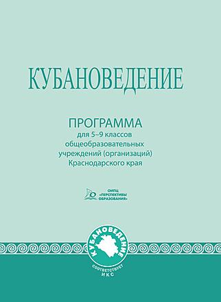 Кубановедение. Программа для 5 – 9 классов общеобразовательных учреждений (организаций) Краснодарского края Зайцев