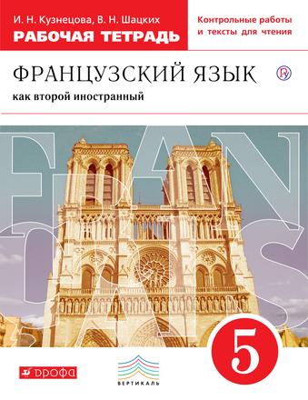 Французский язык. Второй иностранный язык. Рабочая тетрадь. 5 класс Шацких Кузнецова Кузнецова