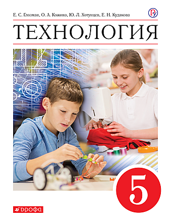 Технология. 5 класс Кожина Глозман Глозман Кудакова Хотунцев