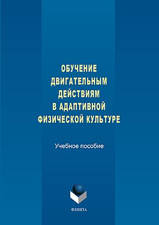Обучение двигательным действиям в адаптивной физической культуре Варфоломеева Воробьев Шивринская Сапожникова
