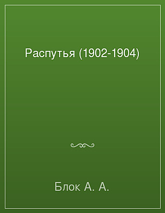 Распутья (1902-1904) Блок