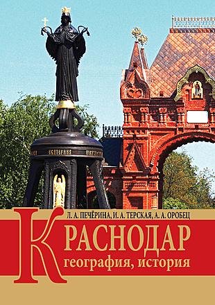 Краснодар: география, история Печёрина Терская Оробец