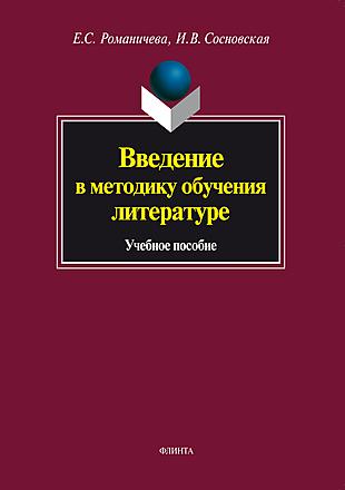 Введение в методику обучения литературе: учебное пособие Романичева Сосновская