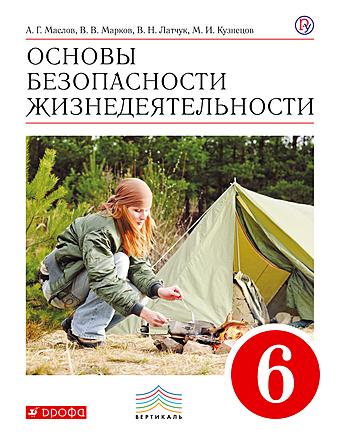 Основы безопасности жизнедеятельности. 6 класс Кузнецов Марков Латчук Маслов