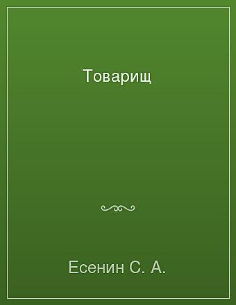 Товарищ Есенин