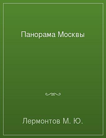 Панорама Москвы Лермонтов